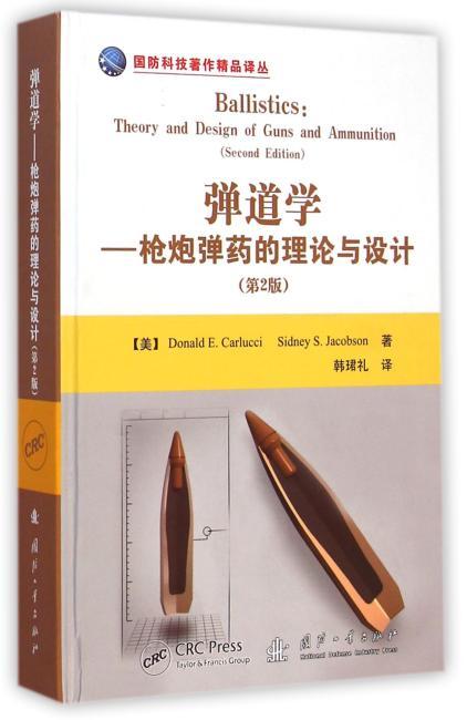弹道学:枪炮弹药的理论与设计(第2版)