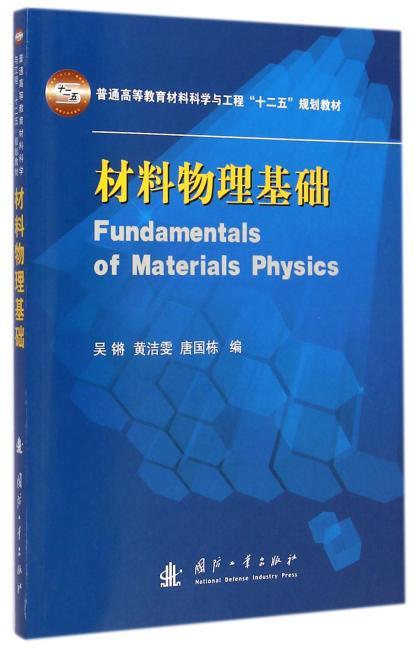材料物理基础