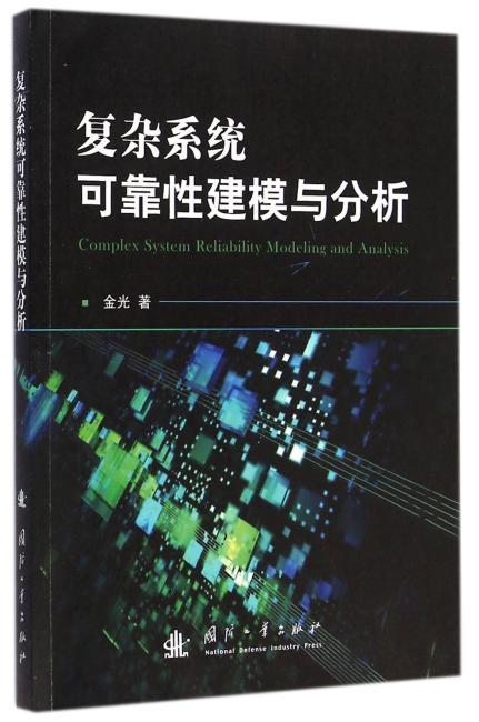 复杂系统可靠性建模与分析
