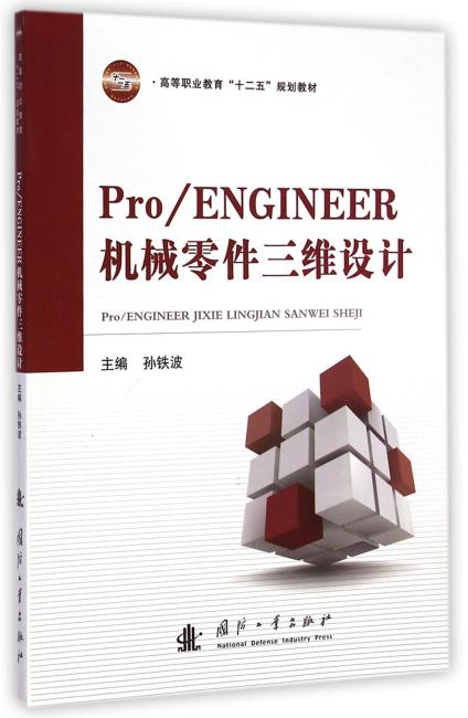 Pro/ENGINEER机械零件三维设计