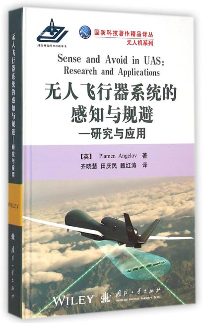无人飞行器系统的感知与规避——研究与应用