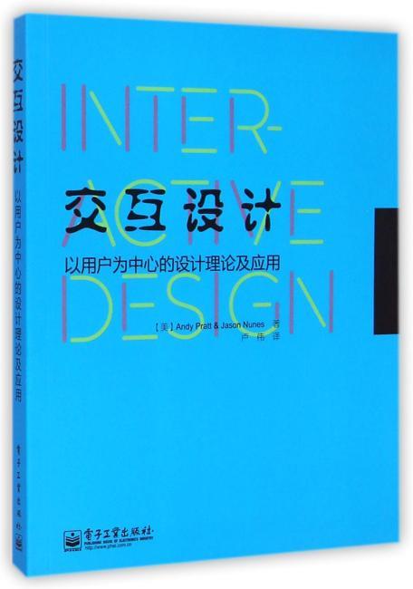 交互设计:以用户为中心的设计理论及应用