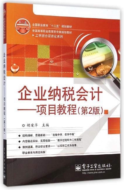 企业纳税会计——项目教程(第2版)