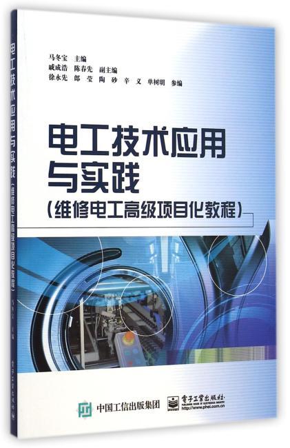 电工技术应用与实践(维修电工高级项目化教程)