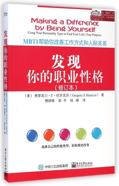 发现你的职业性格——MBTI帮助你改善工作方式和人际关系(修订本)