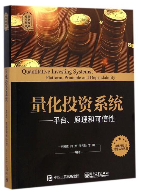 量化投资系统:平台、原理和可信性