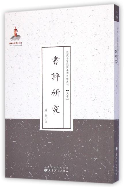 书评研究(近代名家散佚学术著作丛刊·文学)