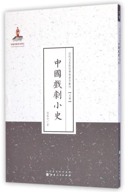 中国戏剧小史(近代名家散佚学术著作丛刊·文学)