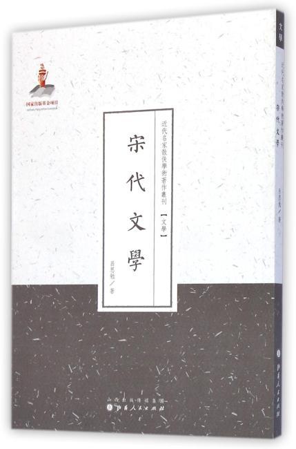 宋代文学(近代名家散佚学术著作丛刊·文学)