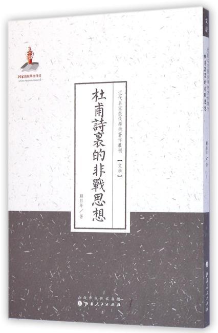 杜甫诗里的非战思想(近代名家散佚学术著作丛刊·文学)