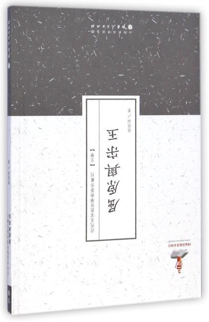 屈原与宋玉(近代名家散佚学术著作丛刊·文学)