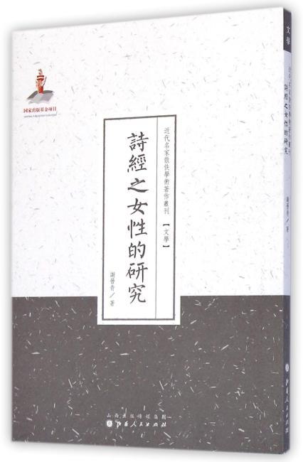 诗经之女性的研究(近代名家散佚学术著作丛刊·文学)