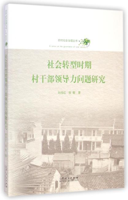 社会转型时期村干部领导力问题研究