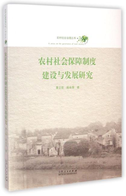 农村社会保障制度建设与发展研究