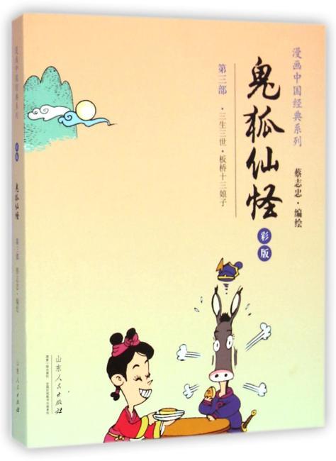蔡志忠漫画彩版中国经典《鬼狐仙怪》(3)