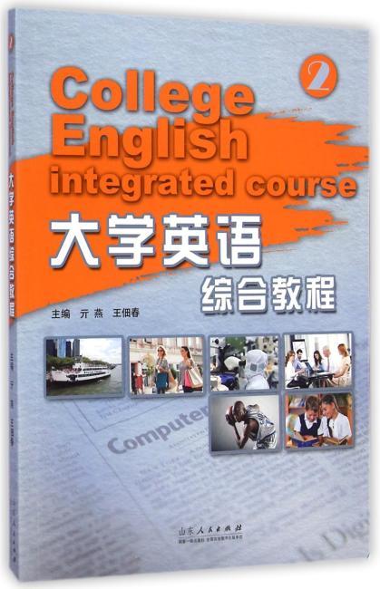 大学英语综合教程(2)