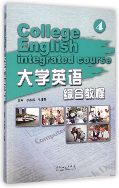 大学英语综合教程(4)