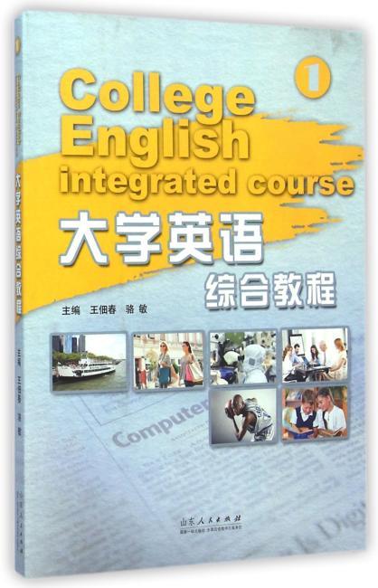 大学英语综合教程(1)