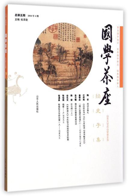 国学茶座(第五期)