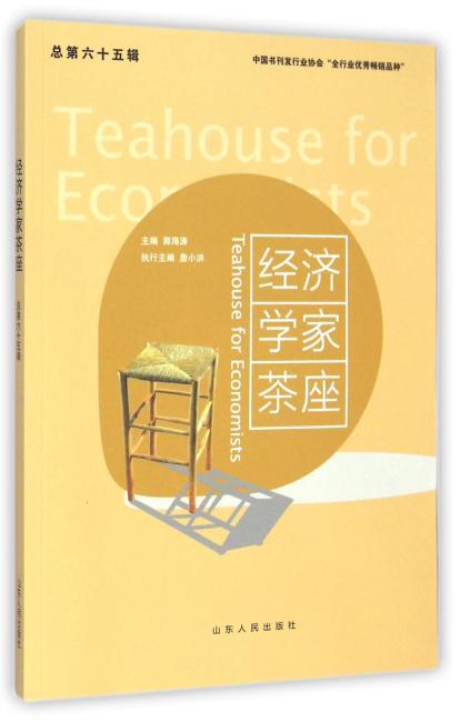 经济学家茶座(第65辑)