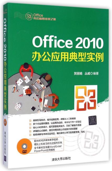 Office 2010办公应用典型实例 配光盘  Office办公应用非常之旅