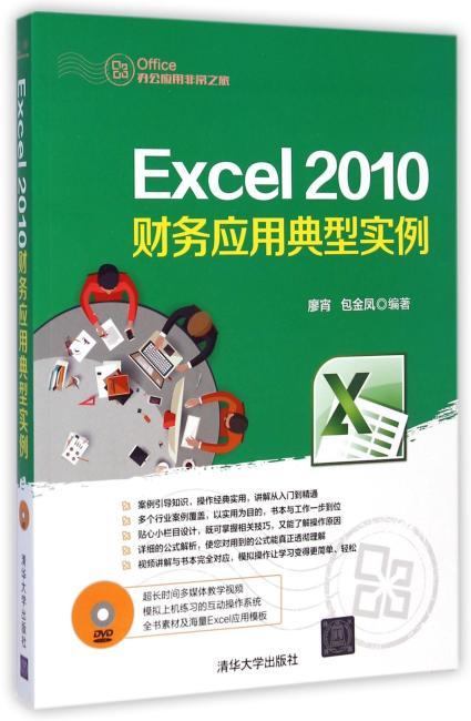 Excel 2010财务应用典型实例(配光盘)(Office办公应用非常之旅)