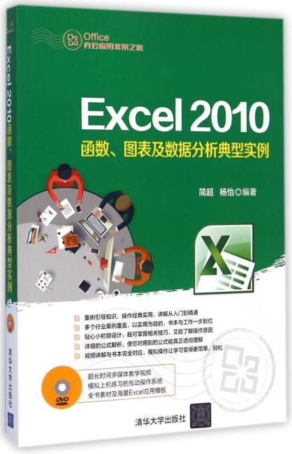 Excel 2010函数、图表及数据分析典型实例(配光盘)(Office办公应用非常之旅)