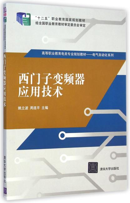 西门子变频器应用技术 高等职业教育电类专业规划教材   电气自动化系列