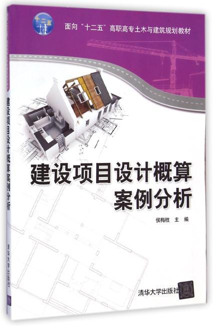 """建设项目设计概算案例分析 面向""""十二五""""高职高专土木与建筑规划教材"""