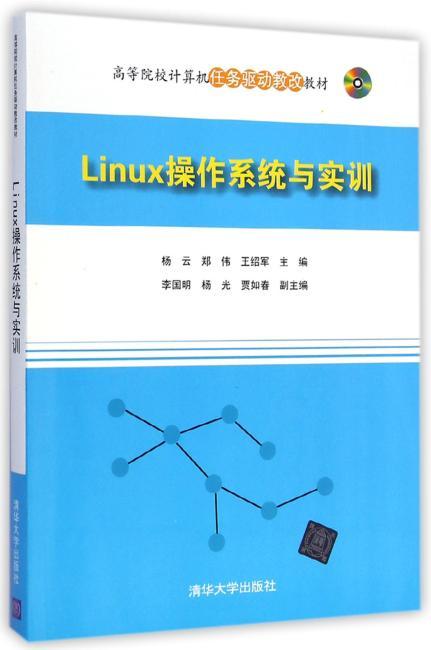 Linux操作系统与实训 配光盘  高等院校计算机任务驱动教改教材