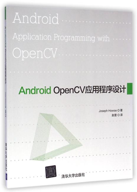 Android OpenCV应用程序设计