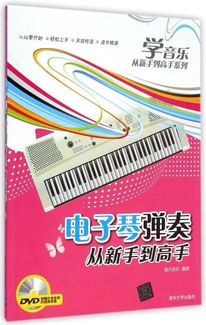 电子琴弹奏从新手到高手(配光盘)(学音乐从新手到高手系列)