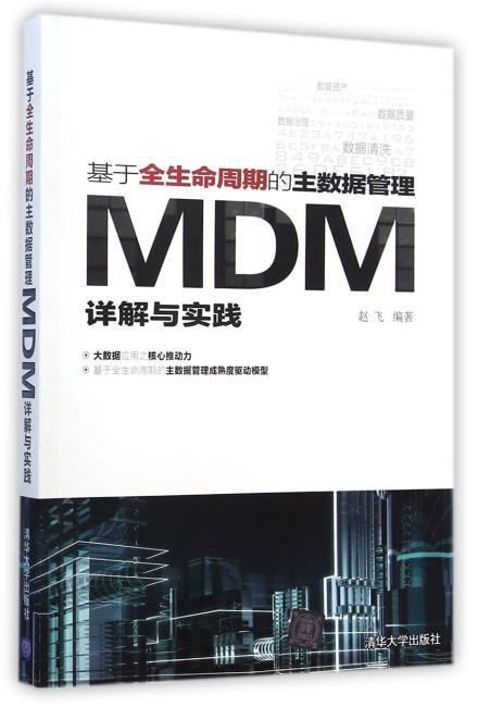 基于全生命周期的主数据管理——MDM详解与实践