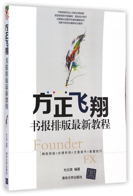 方正飞翔书报排版最新教程