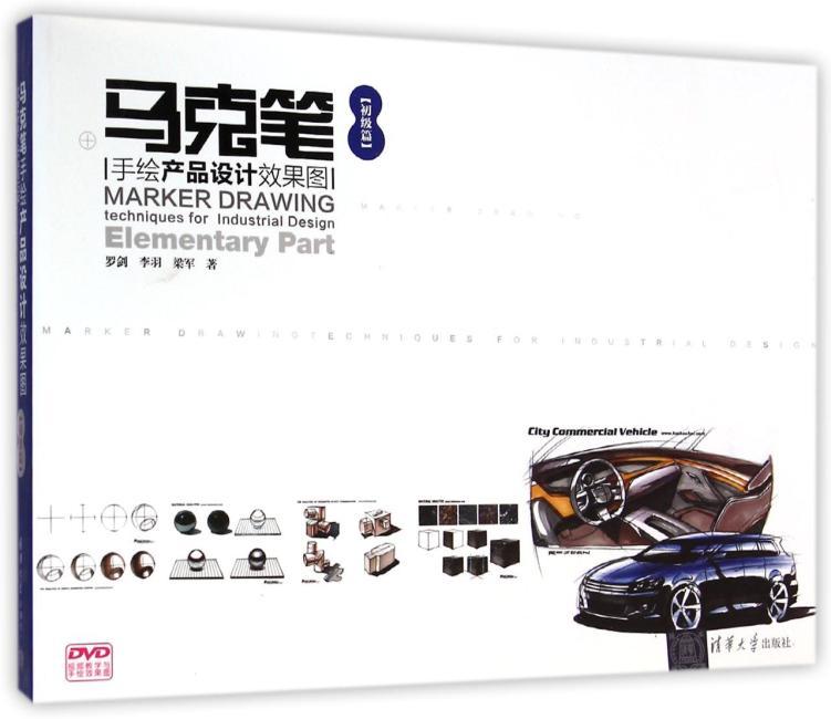 马克笔手绘产品设计效果图 初级篇  配光盘