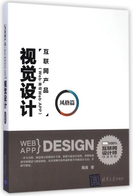 互联网产品(Web/移动Web/APP)视觉设计——风格篇
