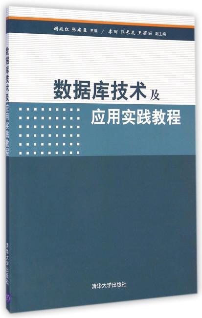 数据库技术及应用实践教程