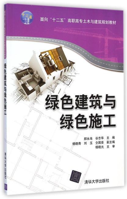 """绿色建筑与绿色施工 面向""""十二五""""高职高专土木与建筑规划教材"""