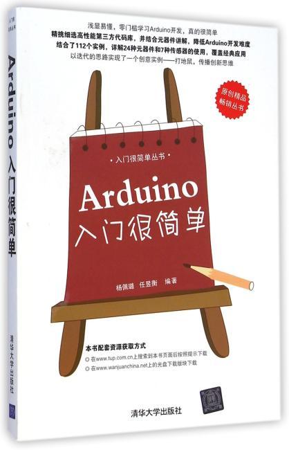 Arduino入门很简单 入门很简单丛书
