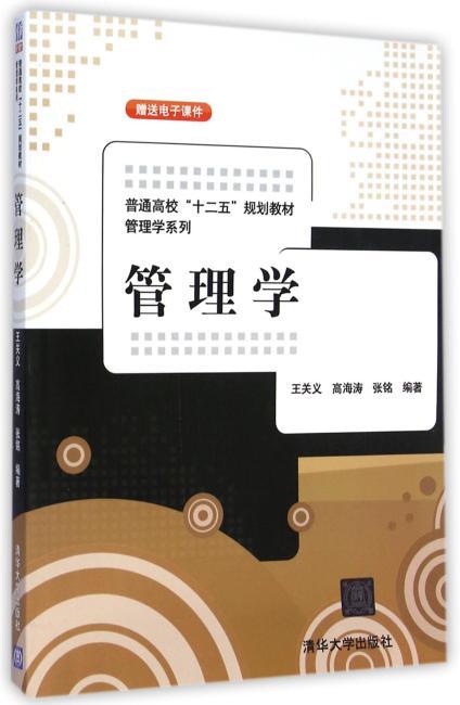 """管理学(普通高校""""十二五""""规划教材·管理学系列)"""
