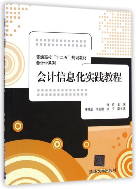 """会计信息化实践教程(普通高校""""十二五""""规划教材·会计学系列)"""