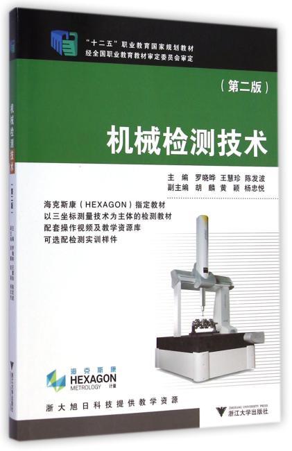 机械检测技术(第2版)