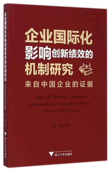 企业国际化影响创新绩效的机制研究:来自中国企业的证据