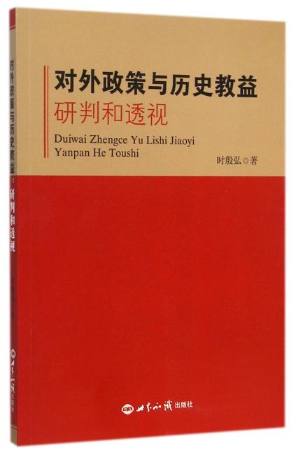 对外政策与历史教益:研判和透视