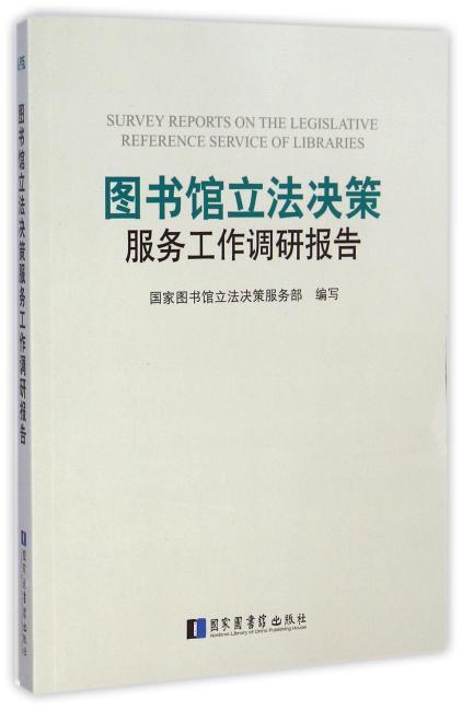 图书馆立法决策服务工作调研报告