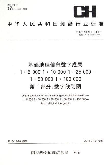 测绘行业标准 基础地理信息数字成果 1:5 000 1:10 000 1:25 000 1:50 000 1:100 000第1部分:数字线划图—CH/T 9009.1-2013
