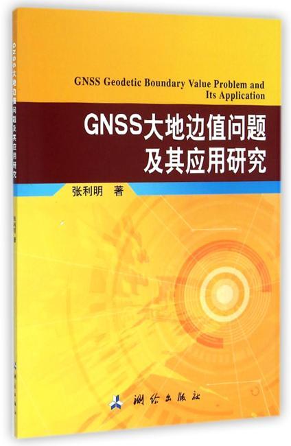 GNSS大地编制问题及其应用研究