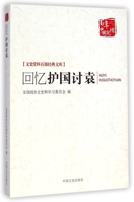 回忆护国讨袁(文史资料百部经典文库)