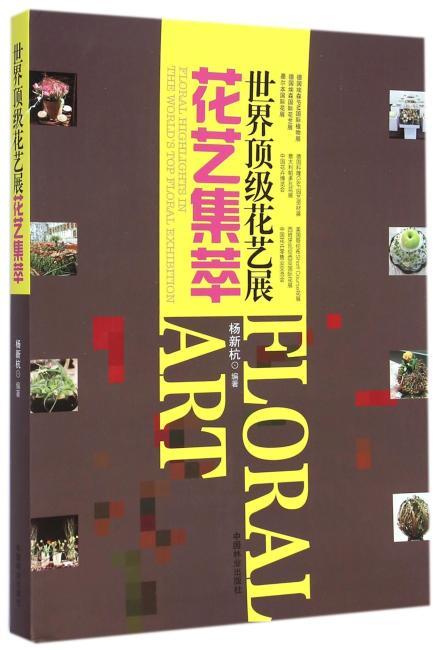 世界顶级花艺展花艺集萃