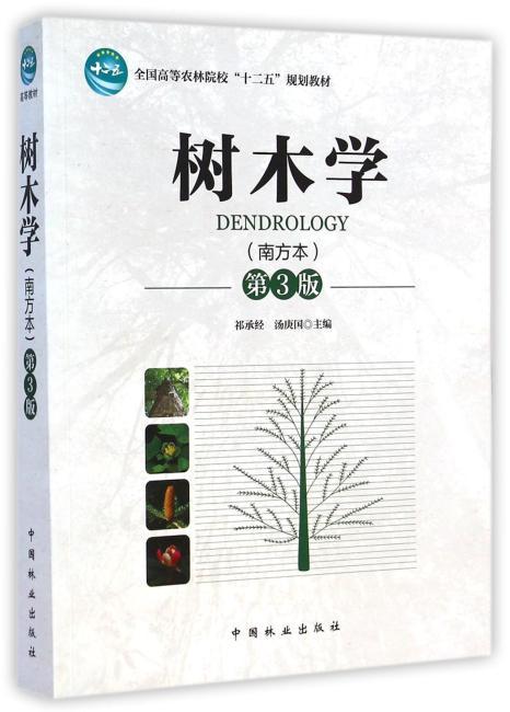 树木学(南方本)